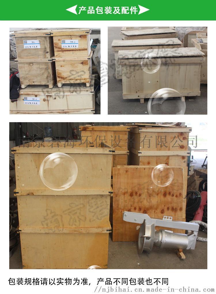 厂家销售潜水离心曝气机 污水处理离心曝气机74012455