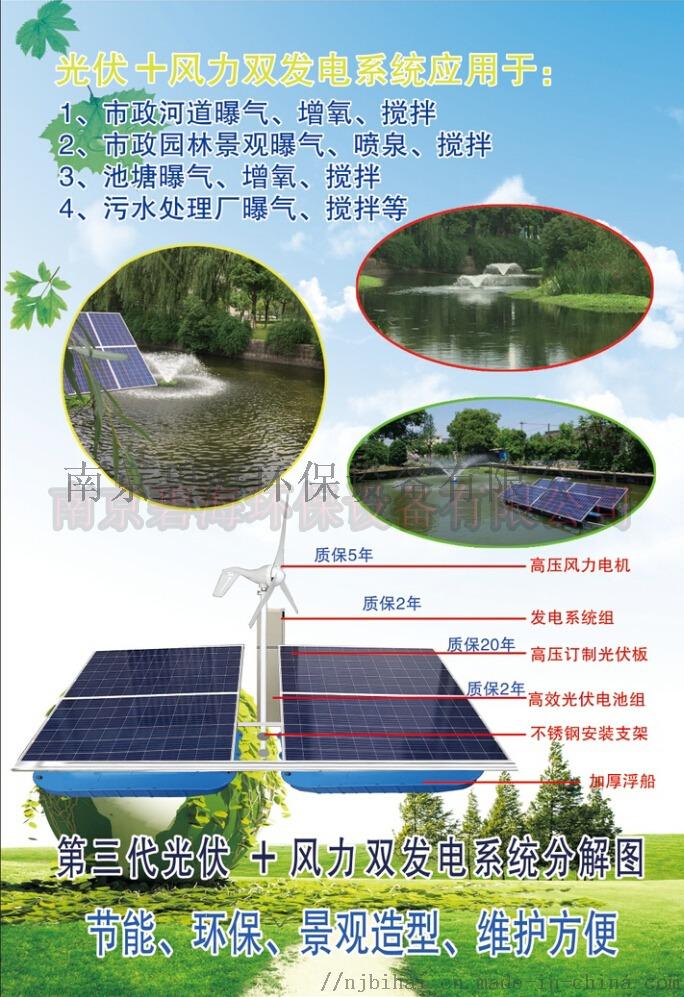 太阳能潜水曝气机,河道治理增氧机74760845