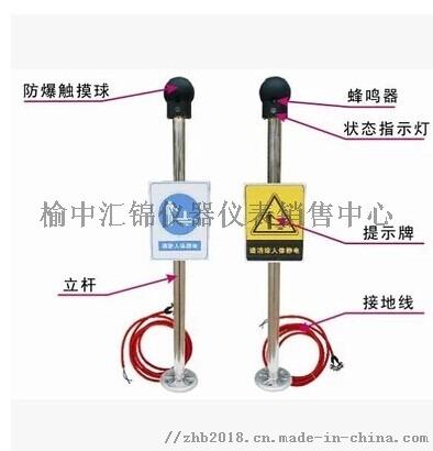 人体静电释放器.jpg