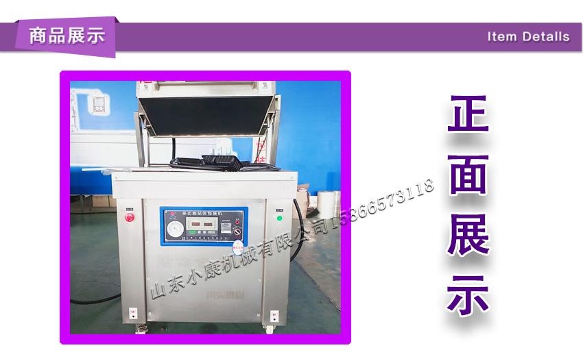 供应多功能贴体包装机,小型海鲜贴体包装机61806062