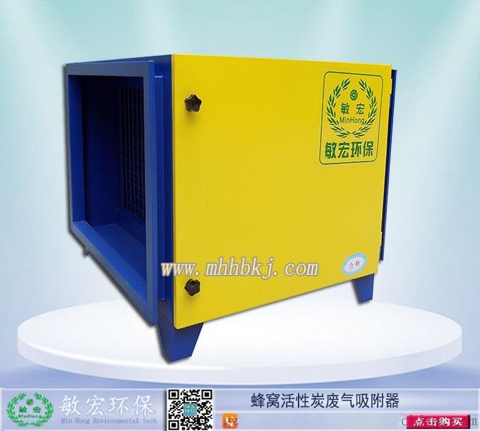 蜂窝活性炭废气吸附器用途 特点67110025