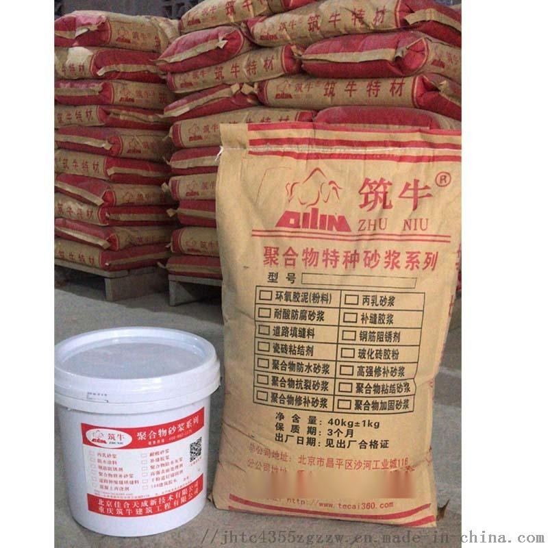 重慶聚合物水泥防水砂漿 丙乳砂漿廠家125018645