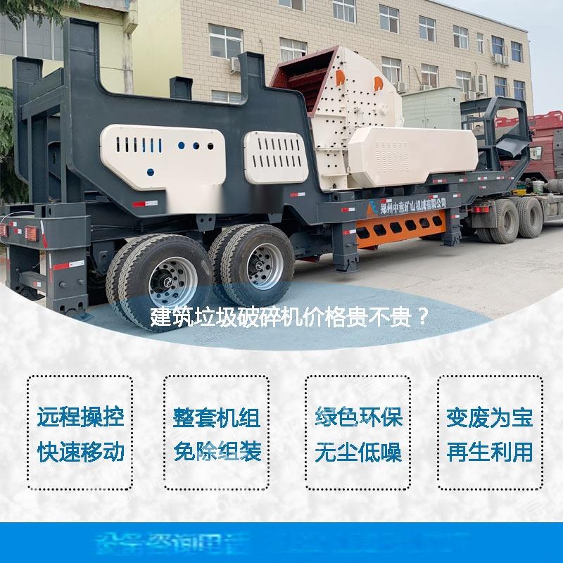 福建龙岩建筑垃圾回收利用方案移动式破碎站设备98520292