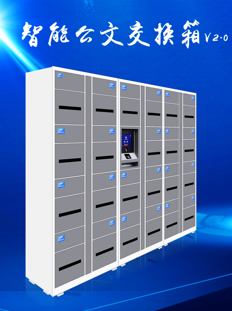 智能文件交换箱_01.jpg