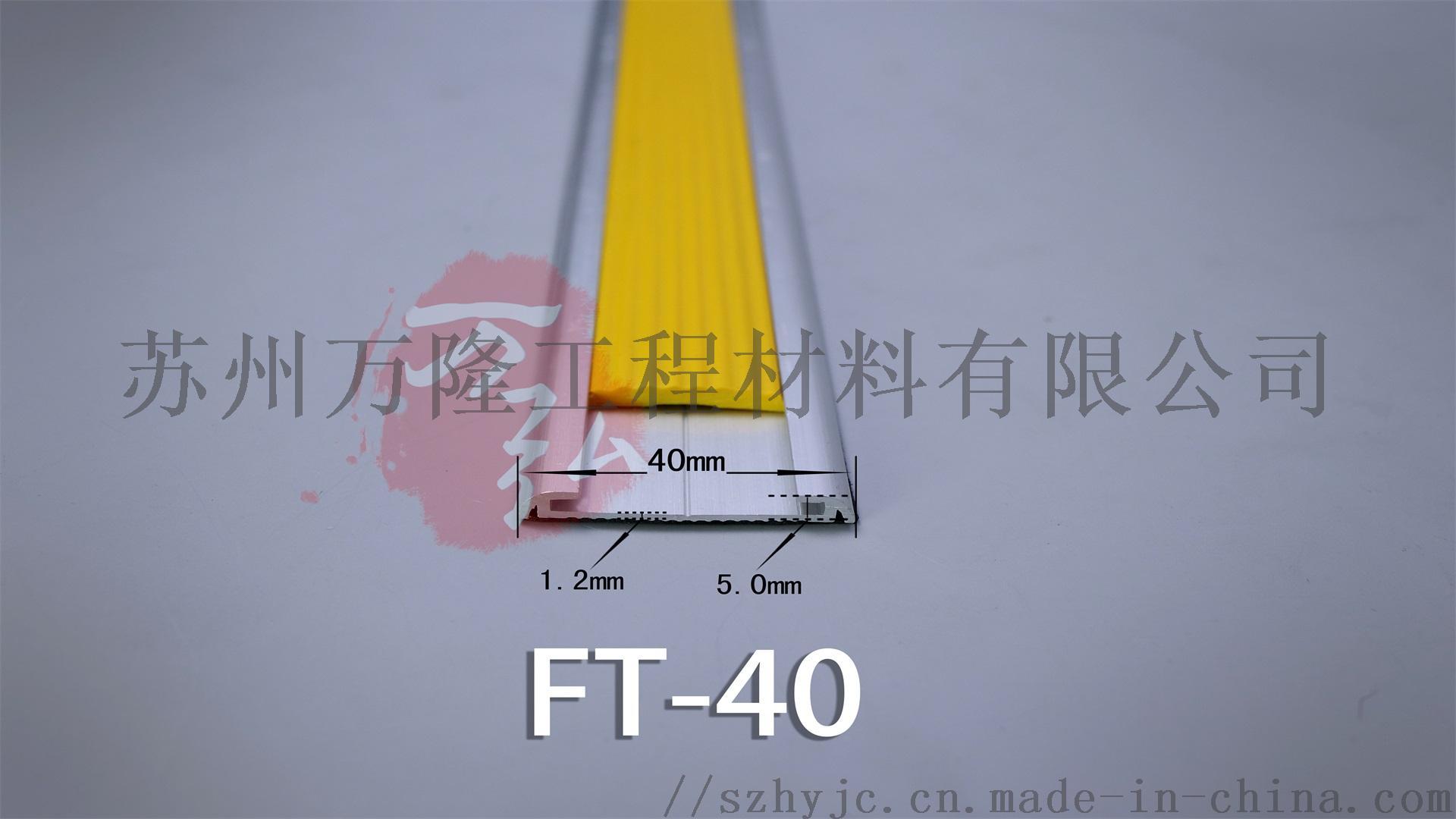 江苏铝合金楼梯防滑条134418615