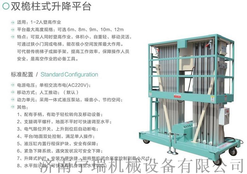生产铝合金升降机 液压升降货梯 租赁铝合金升降机119575312