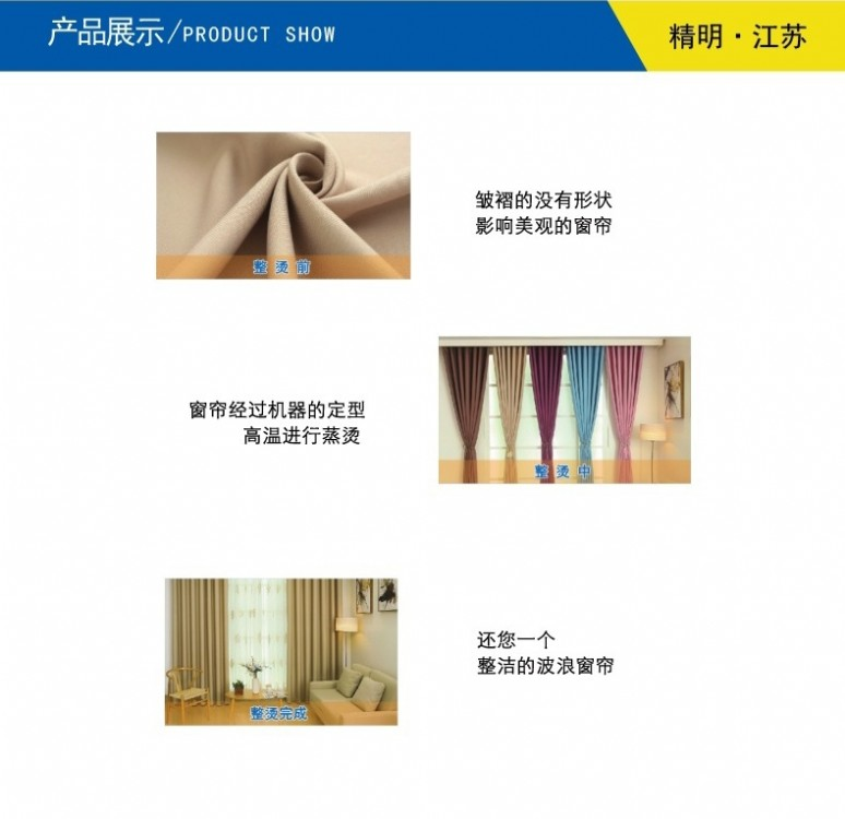 窗簾定型機處理效果展示