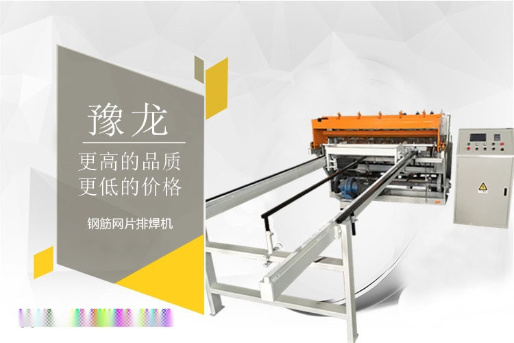 四川甘孜数控钢筋焊网机生产厂家