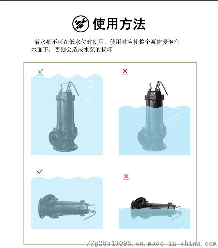 唐山污水泵  污水泵型号  潜水污水泵122654642