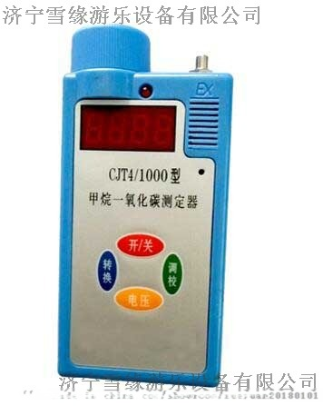 售CJT4/1000甲烷一氧化碳测定器772960662