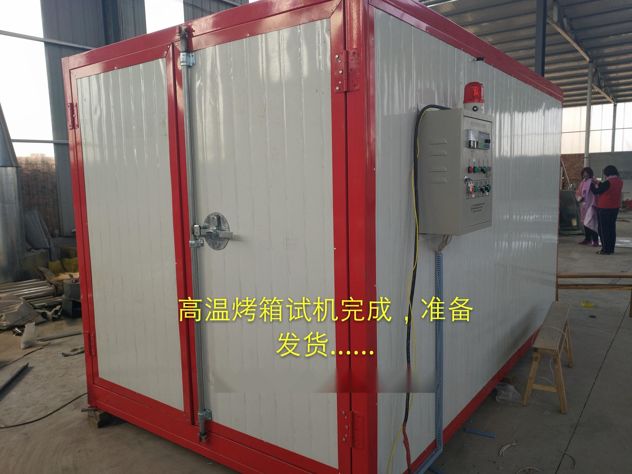 定做各种工业烤箱 小型烤漆房 电加热烤箱70389352