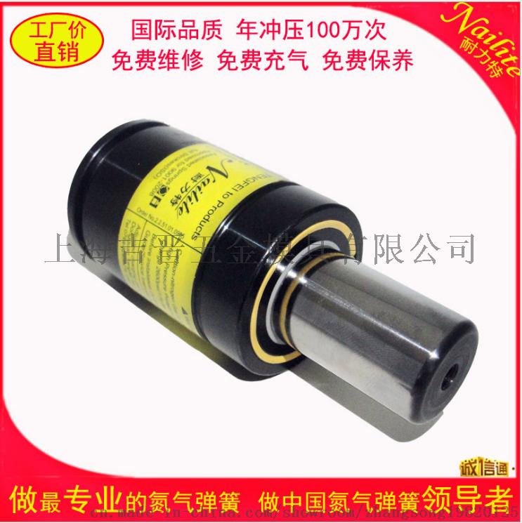 氮气弹簧 模具氮气弹簧 耐力特 NX1000-13775826405