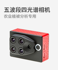 五波段四光谱相机