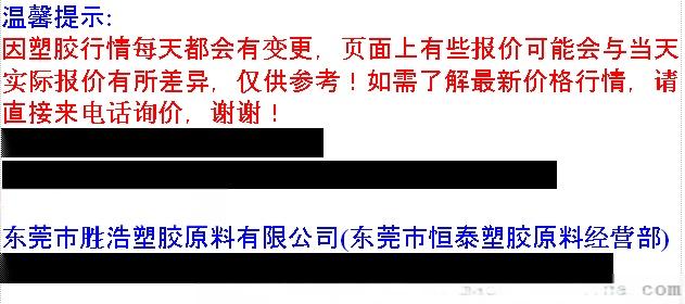 加纖45%PA6 臺灣南亞2210G9 迴力球拍櫃專用尼龍塑膠料PA689413705
