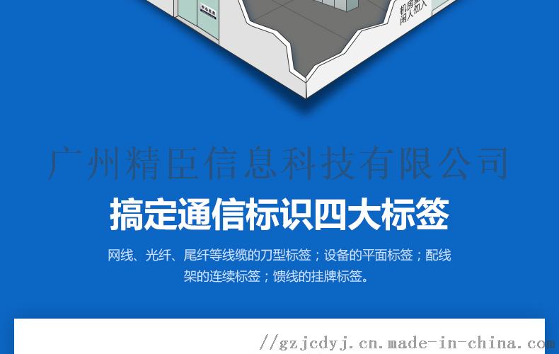 长沙精臣中国联通线缆标签打印机 防水防油防刮标签机86378285