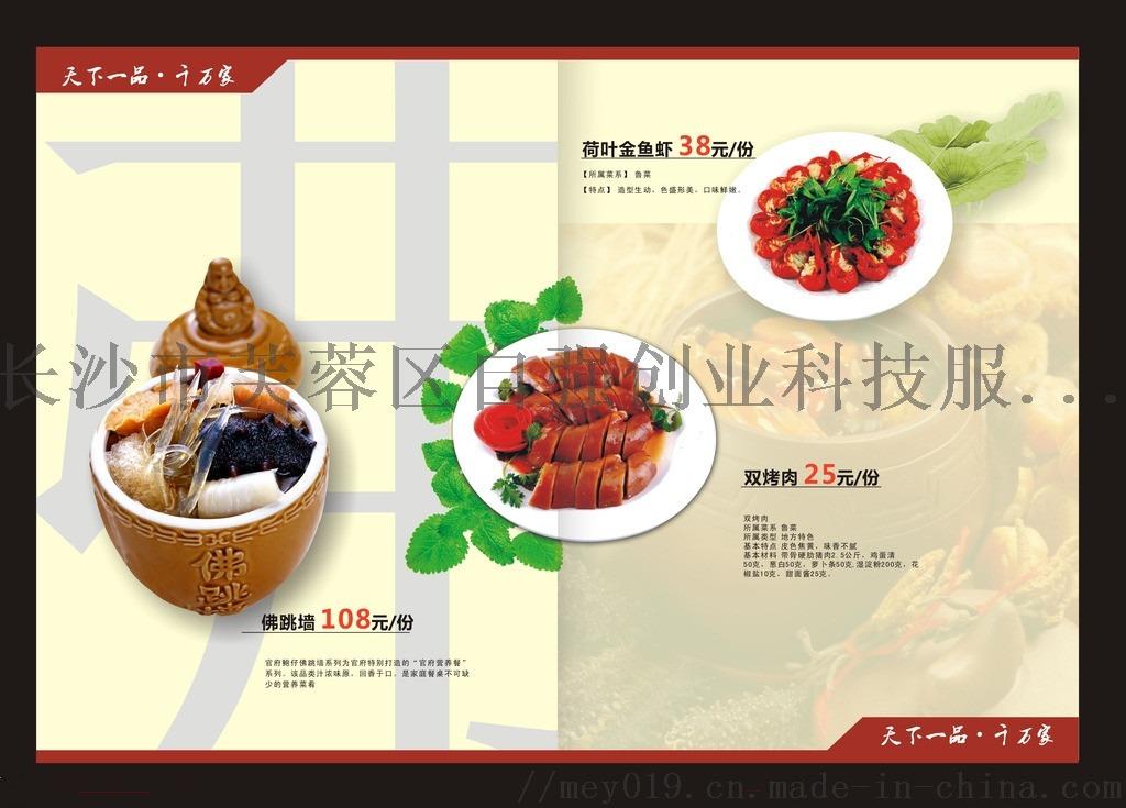 廣告店印菜譜功能表的小型畫冊數碼印刷機857551205