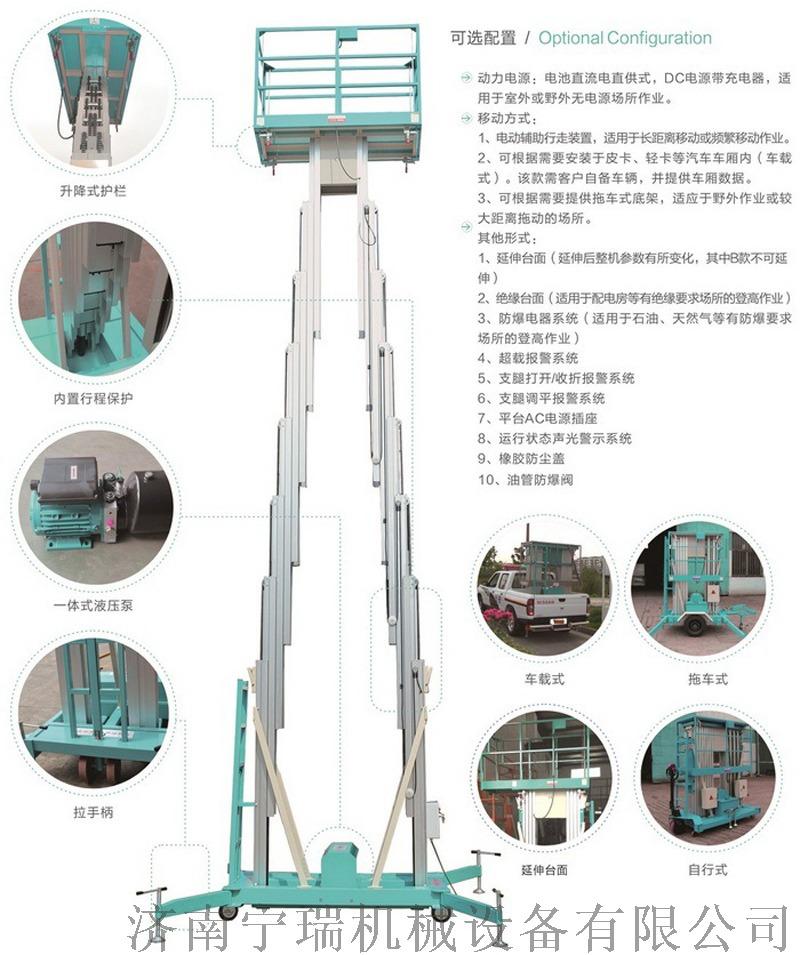 生产铝合金升降机 液压升降货梯 租赁铝合金升降机119575372