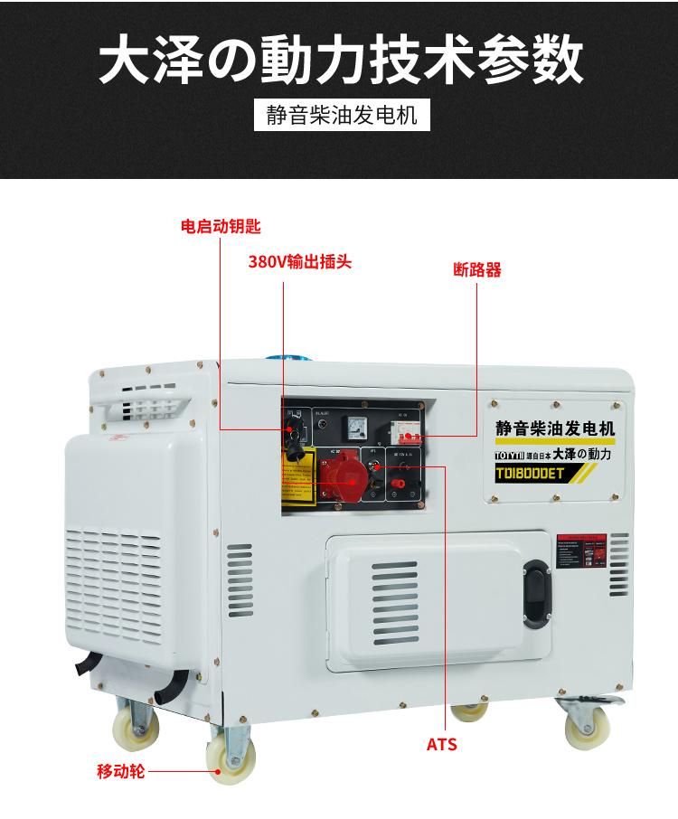 静音7kw小型柴油发电机品质104375352