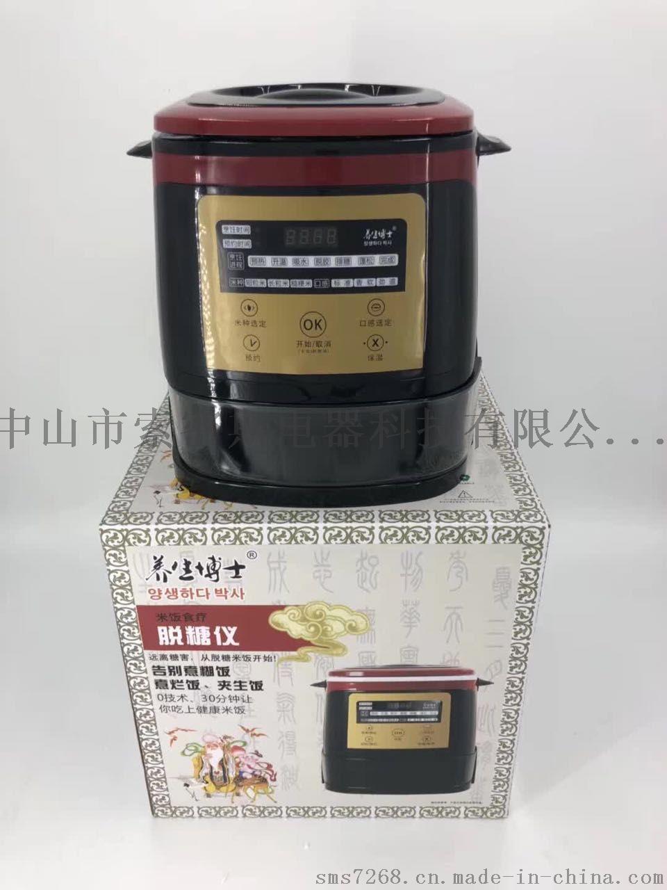 米饭食疗脱糖仪  养生脱糖电饭煲 评点会销礼品773872065