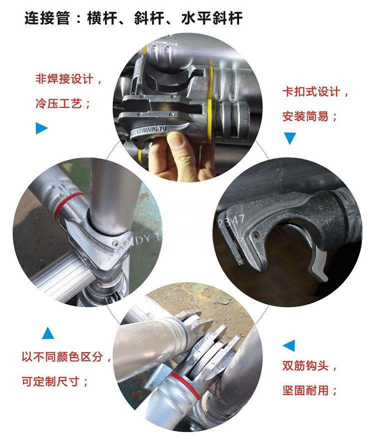 02 铝合金脚手架 产品细节 750.jpg