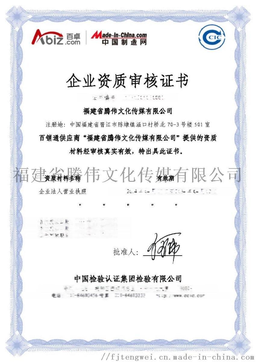 福建省腾伟文化传媒有限公司.jpg