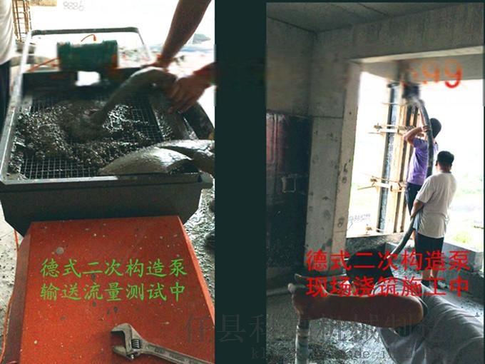 微型二次構造柱澆築泵專用混凝土運輸工具43596462