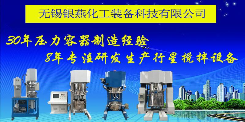 电池银浆搅拌机 导电银浆行星搅拌机94325885