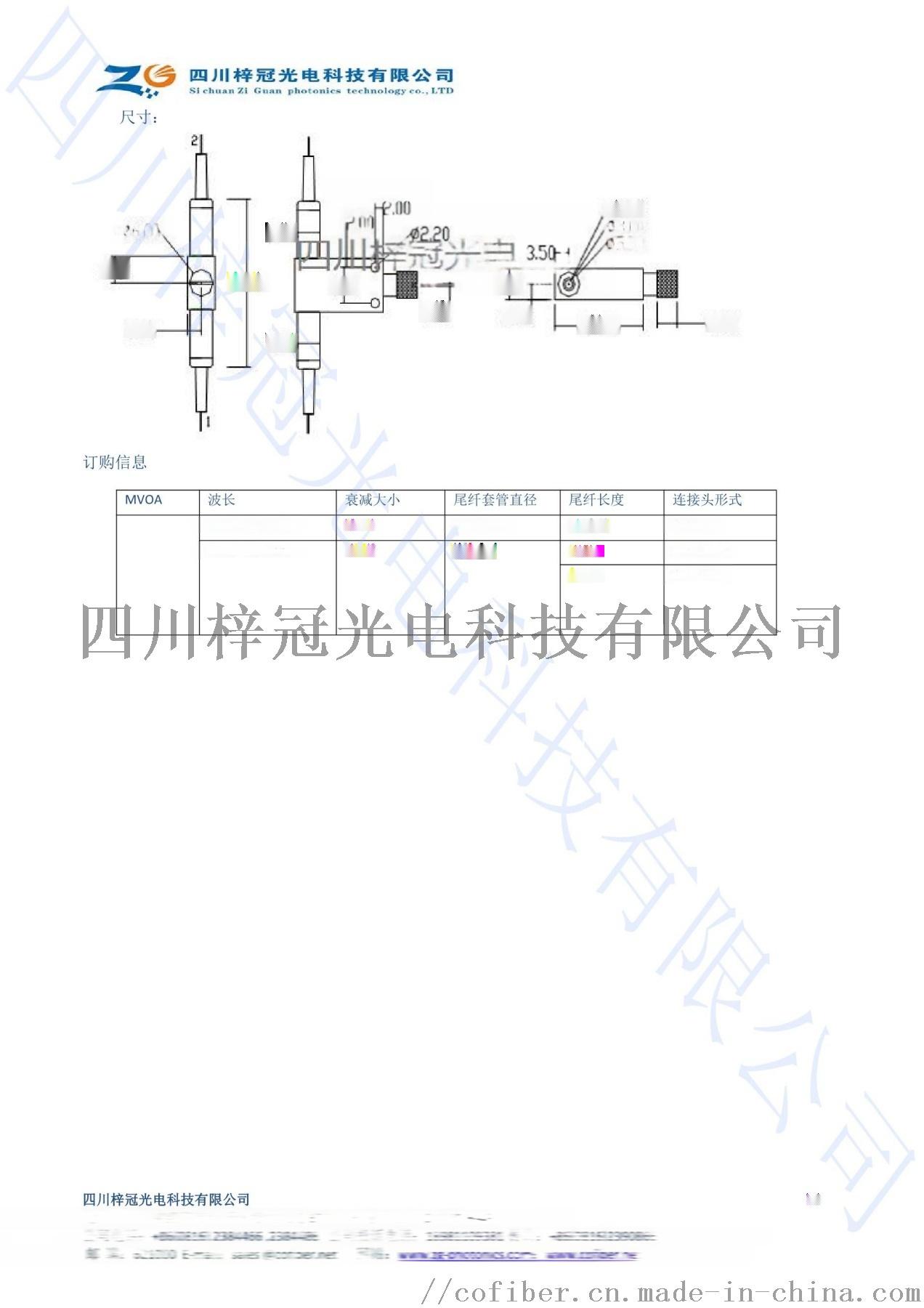 单模光纤可调衰减器2.jpg