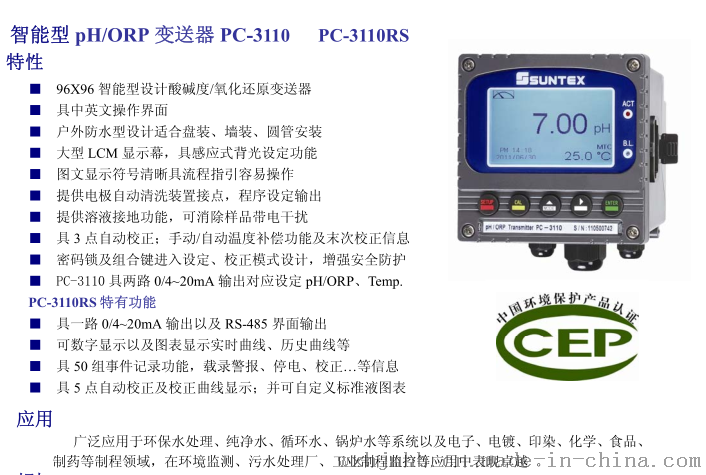 PC-3110-3110RS1