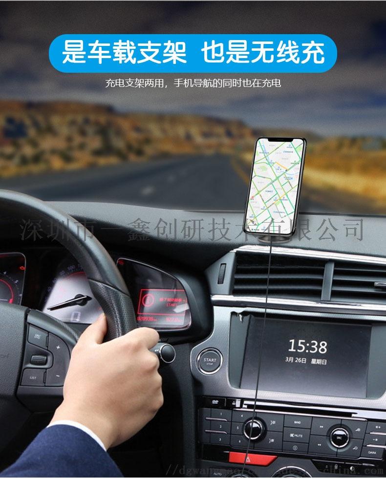 車載無線充電器手機無線充電器支架批發定製一鑫創研71973945