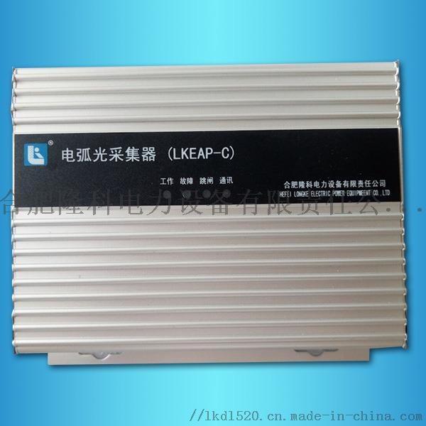 电弧光保护装置 弧光传感器 弧光保护器 电弧光保护856820775