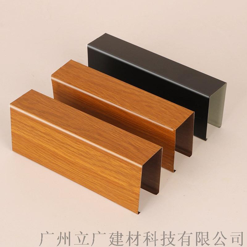 厂家定制U型木纹铝方通 酒店吊顶方通材料952580705