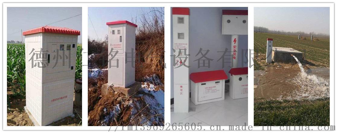 河北玻璃钢井房 射频卡智能灌溉控制系统生产厂家917305655