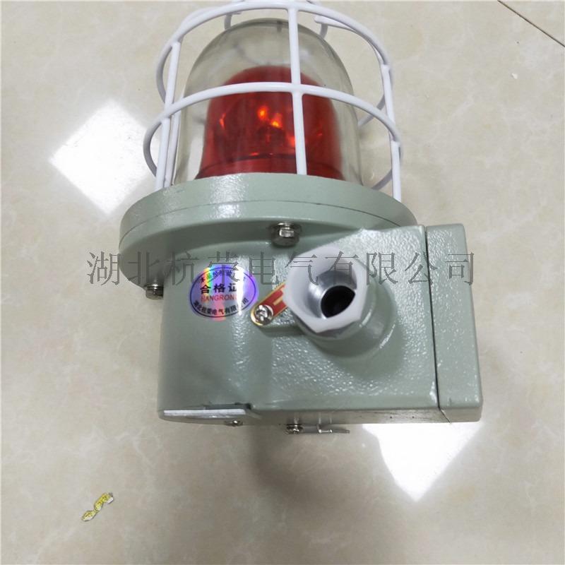 工业报警器S-BBJ、防爆声光报警器835874345