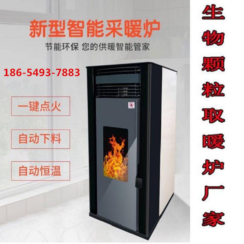 颗粒取暖炉厂家 可带暖气片新型智能采暖炉852277752