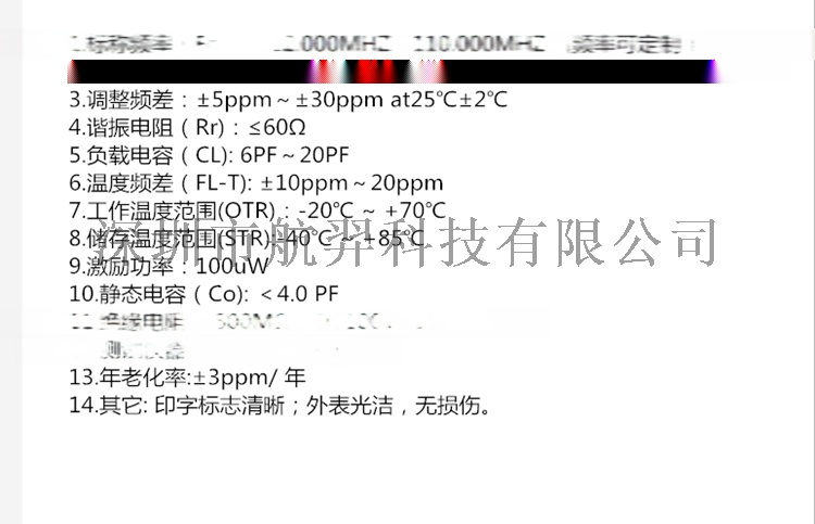3225 晶振介紹.png