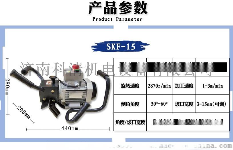 全国物流发货 SKF-15手提式坡口机便携铣边机106979102