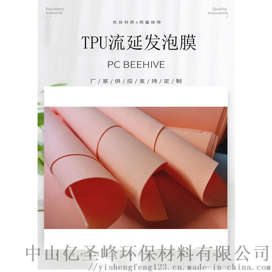 耐磨tpu流延發泡膜商標製作材料845375272
