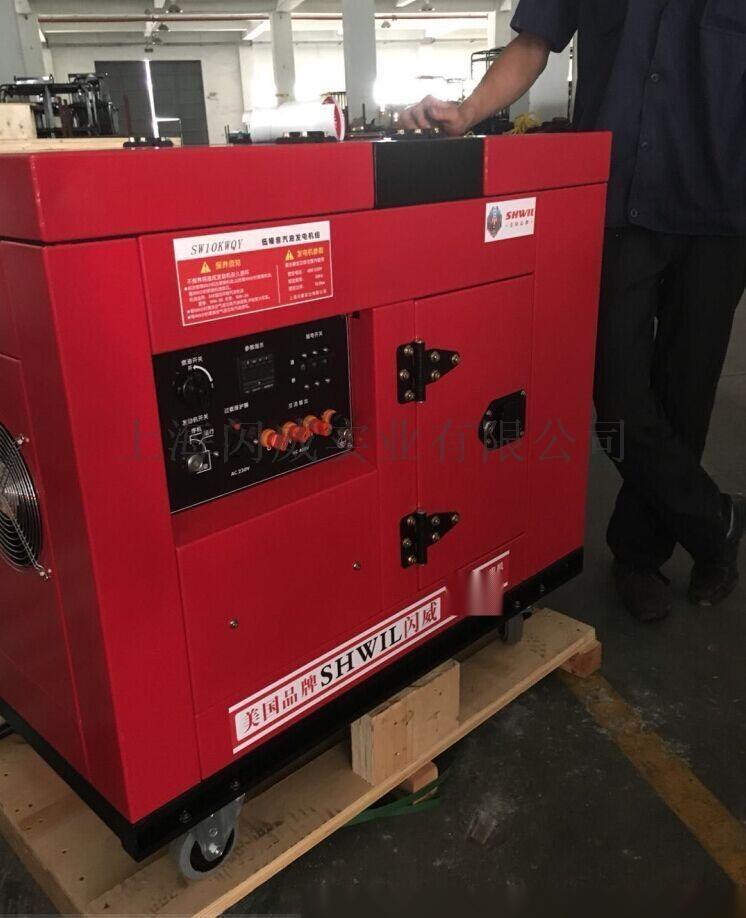 汽油发电机10KW   工厂发电  920848055
