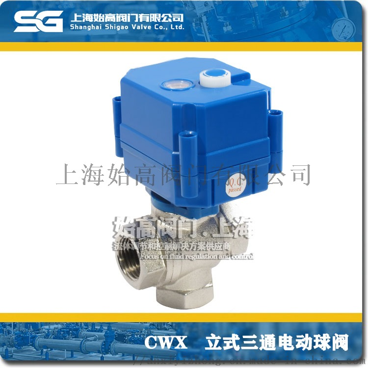 CWX立式三通电动球阀1.jpg