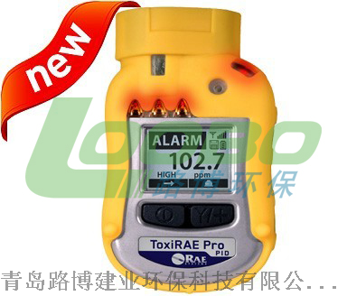ToxiRAE Pro PID 个人有机气体检测仪 [PGM-1800].png