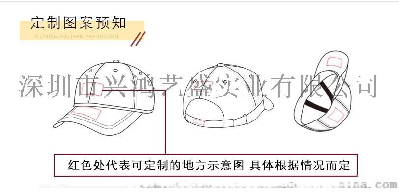 帽子定制-平沿帽定做-棒球帽定制145141265