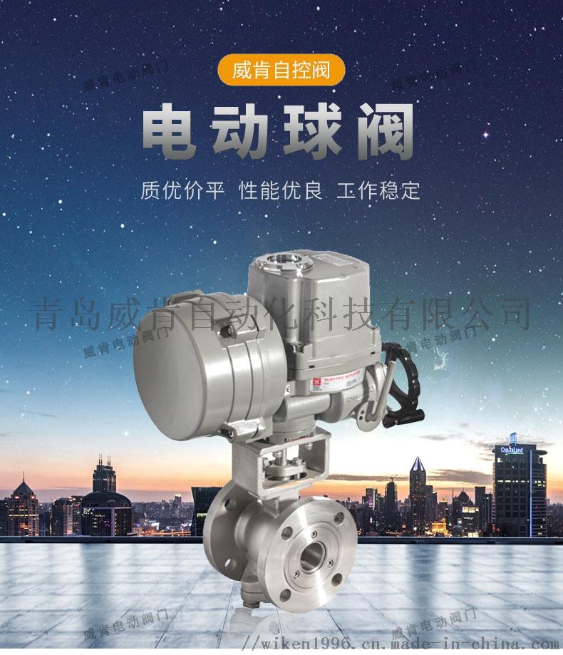 电动球阀德国威肯螺纹调节型耐磨电动三通球阀定制生产109728062