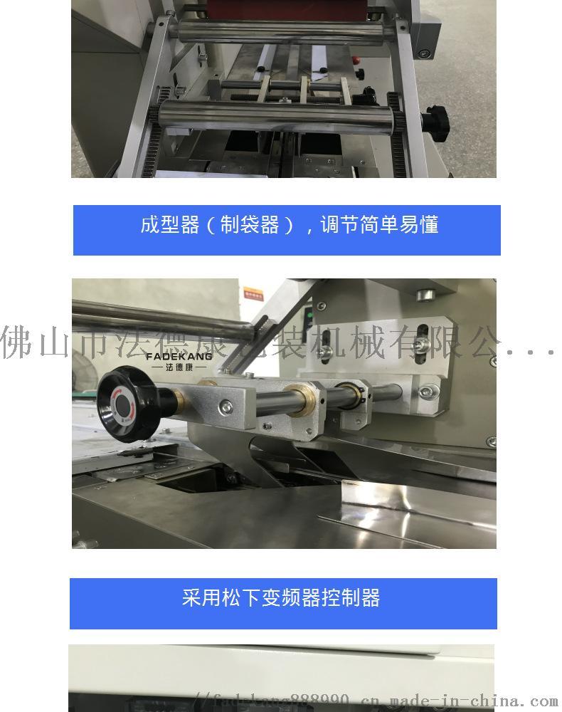 在线咨询广东佛山枕式包装机械 食品-水饺、云吞自动包装机 厂家直销包邮77288195