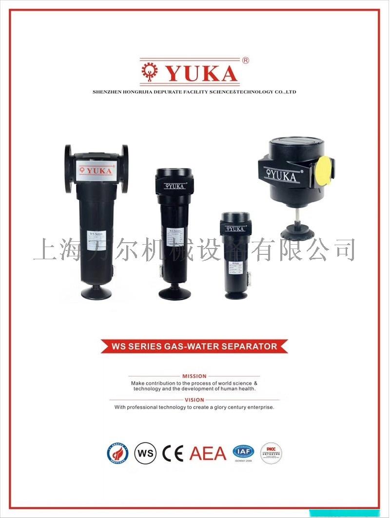 YUKA宏日嘉产品4.jpg