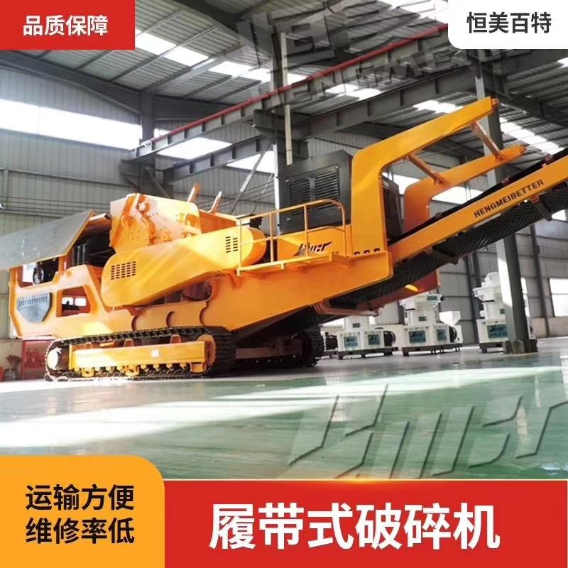 移动破碎车 可以移动破碎的建筑垃圾粉碎站 石料生产可移动破碎机109256012