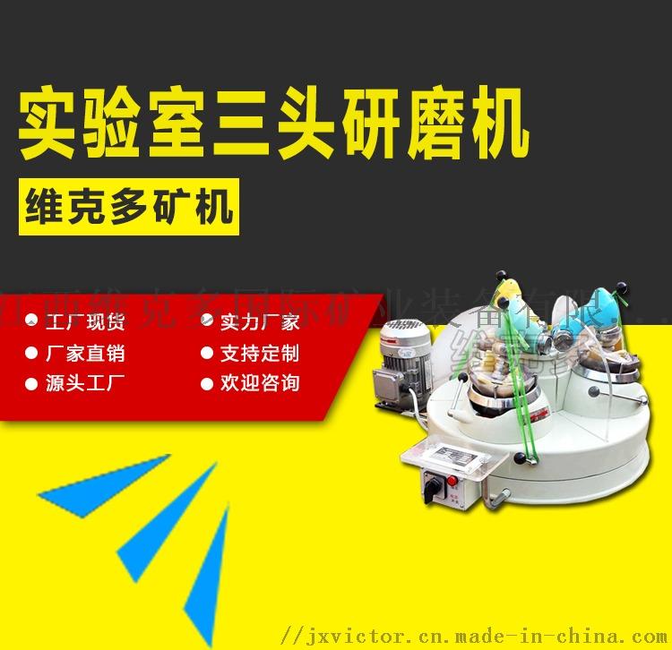 实验室三头研磨机_01.jpg