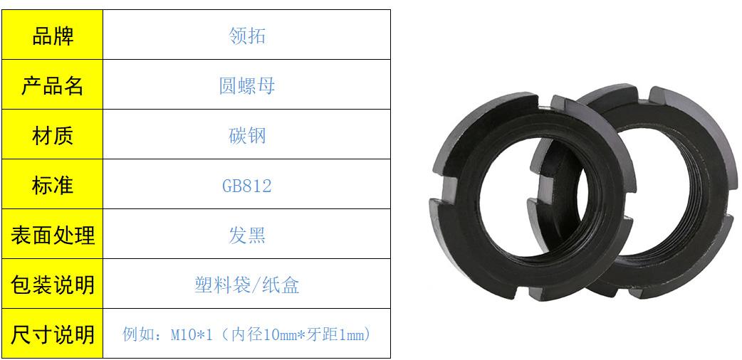 GB812领拓圆螺母产品信息参数展示.jpg