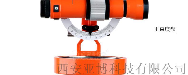 重慶DQL-12Z森林羅盤儀827676385