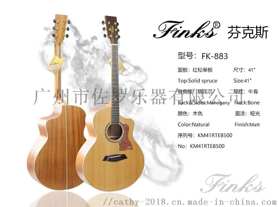 FinksFK-883.jpg